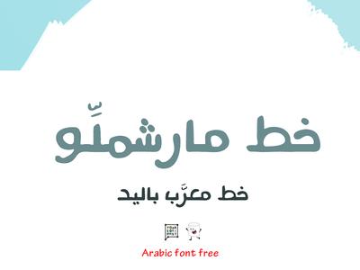 Marshmallow Typeface (free)