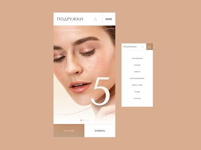 Подружки promo design mobile desktop minimal flat website web ux ui