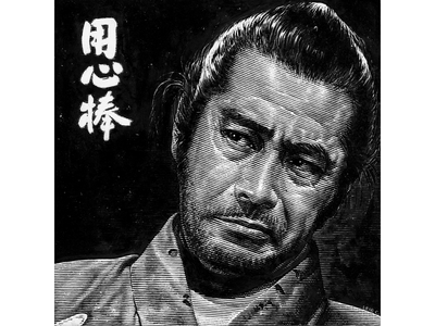 Yojimbo samurai ink black and white scratchboard portrait pen and ink line art