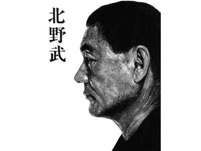Takeshi Kitano takeshikitano black and white portrait pen and ink lineart scratchboard