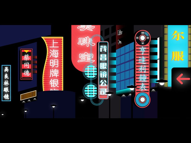Chinese Words You Can't Translate into English editorial illustration scene light street night china