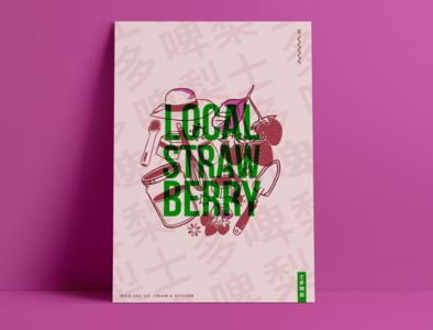 Local Strawberry
