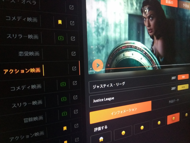 Online Movie Theater—WIP video player dark ui justice league japan interface theater cinema movie