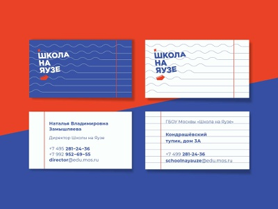 Visit Card for school design identity logo children logotype cyrillic
