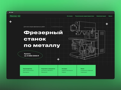 Web-page for  milling-machine milling-machine black made on tilda tilda webdesign website web