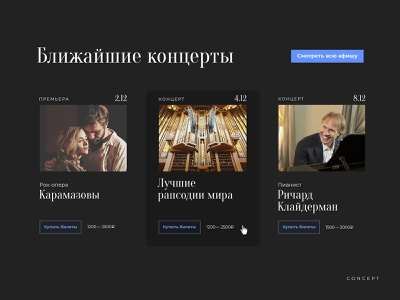 UI for concept website of the Concert Hall web design web website design cyrillic ui webdesign website design