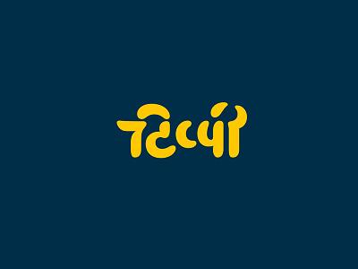 Tippie - Smartphone Help App - Identity Design - Devanagari hindi devanagari india android learn parents tutorials tech-help tips elder help smartphone