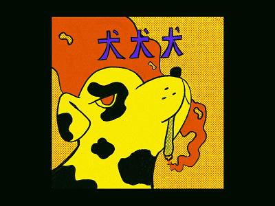 DOG!DOG!DOG! bad boy smoke dog illustration