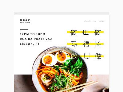 Panda Cantina website concept concept dailylogochallenge dailyui inspiration web web design ramen ux ui landing page website identity minimal layout design graphic