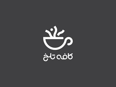 کافه تلخ ۱۳۹۳  Talkh cafe 2014 لوگوتایپ لوگو لوقو لوجو آرم mark logotype logo graphic branding