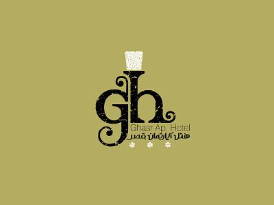 هتل آپارتمان قصر ۱۳۸۳ | Ghasr Apartment hotel 2004 design لوگوتایپ نشانه logotype logo آرم لوگو لوقو لوجو mark