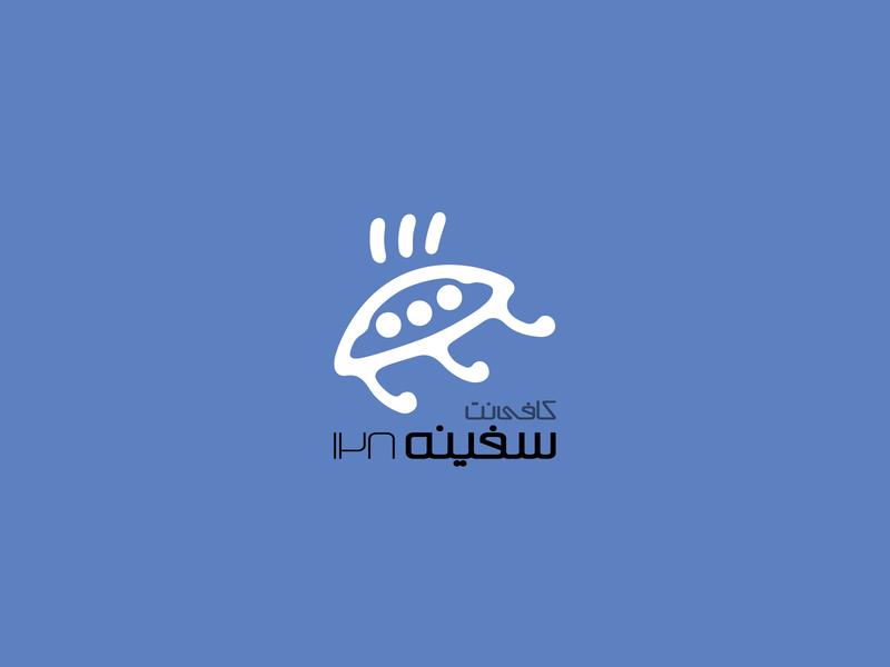 کافینت سفینه ۱۲۸  ۱۳۸۲  Safineh 128 coffeenet 2003
