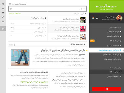 Mobinnet Admin Page user interface ui web admin page photoshop icon mobinnet navigation search portal prototype responsive