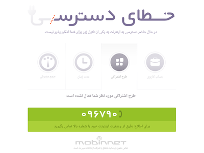Mobinnet Hotline Page user interface ui web photoshop icon mobinnet prototype hotline page font face error