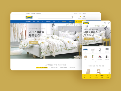 IKEA e-commerce