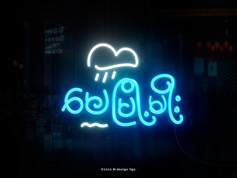 May Myo's Monsoon night signage branding type myanmar local rainy handdrawn logo neon sign neon concept typography burmese