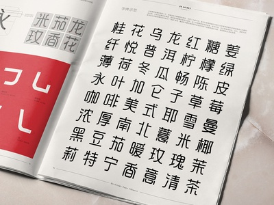 Pretty Chinese Typeface