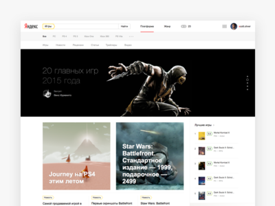 Yandex.Games concept concept game yandex article review rating clean interface light video game web design home page