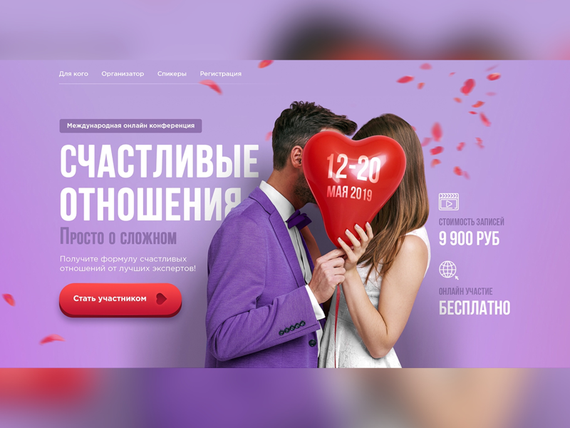Landing Page for Conference love conference ux ui onepage landing page design web