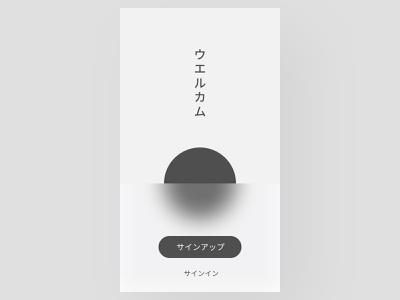 Sign up mobile colors minimalist login sign up sign in log in screen welcome japanese ui ux