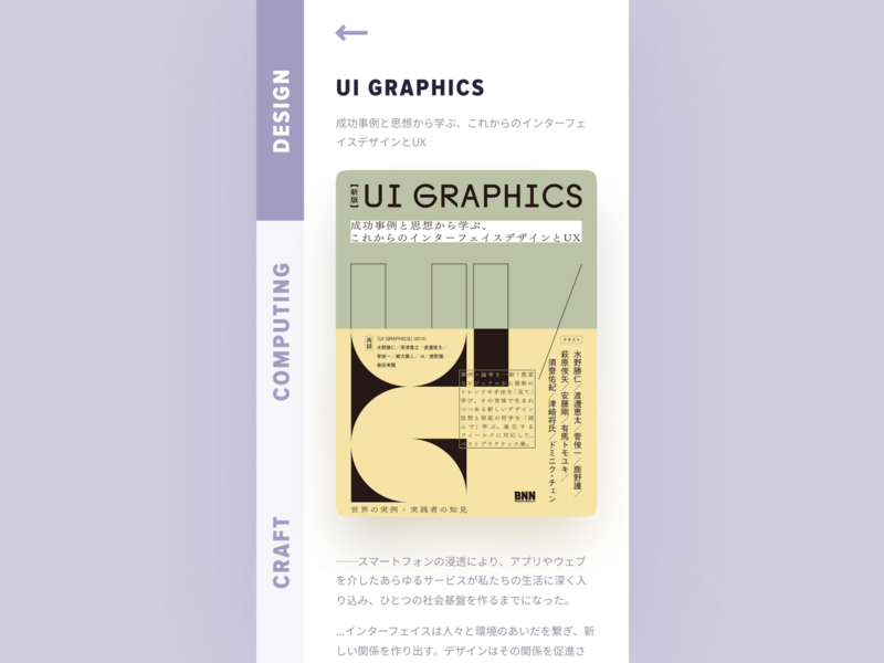UI GRAPHICS mobile design human interface design ui graphics ui concepts best practice design exploration bnn publications design book interaction design microinteractions ui ux
