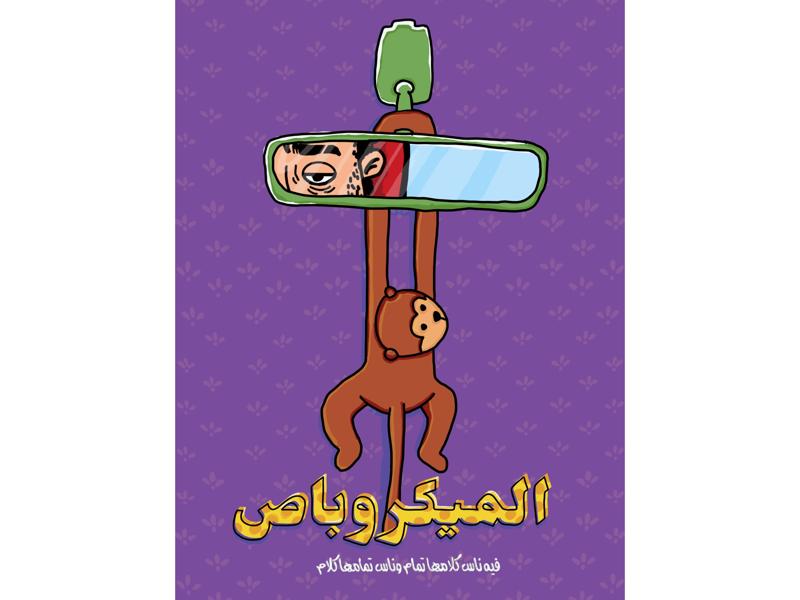 The Microbus behance hand drawn digital painting ipad pro procreate dribbble colors illustration driver monkey pop egyptian microbus