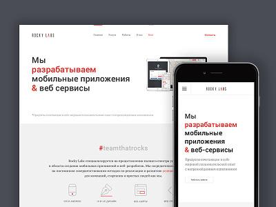 Rocky Labs responsive site web-design ux ui web