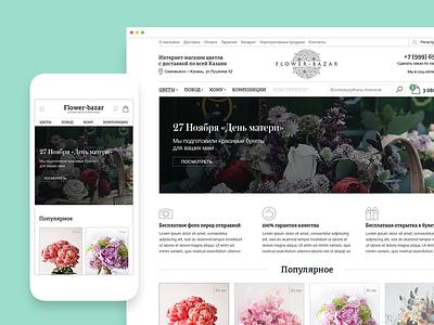 Flower Delivery Site e-commerce ui kazan flower adaptive web