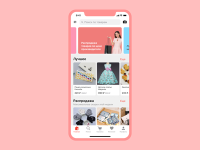 KazanExpress Marketplace Mobile App sale mainpage ios app ios kazan marketplace app shop ecommerce e-commerce mobile ux ui