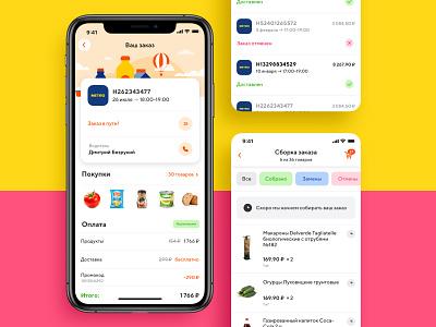Instamart. Food delivery App → Order status 📱 app delivery app food app cart shop mobile order food reviews instamart