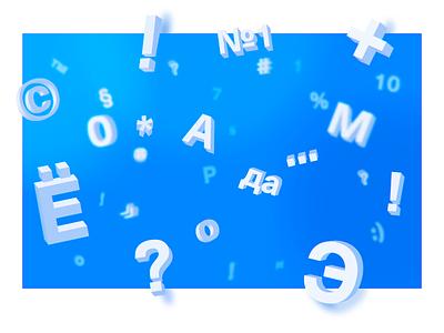 Pseudo−3D Letters adobe illustrator cyrillic bevel extrude 3d letter