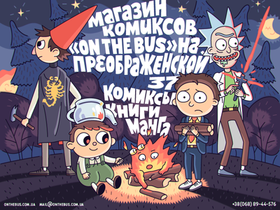 In the Woods calcifer greg wirt morty rick characters woods poster