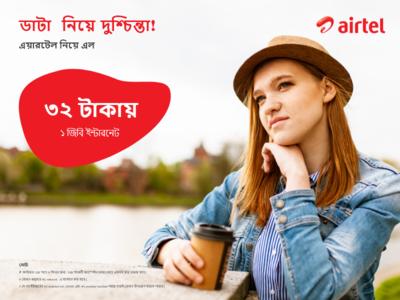 Airtel  Promotion Banner