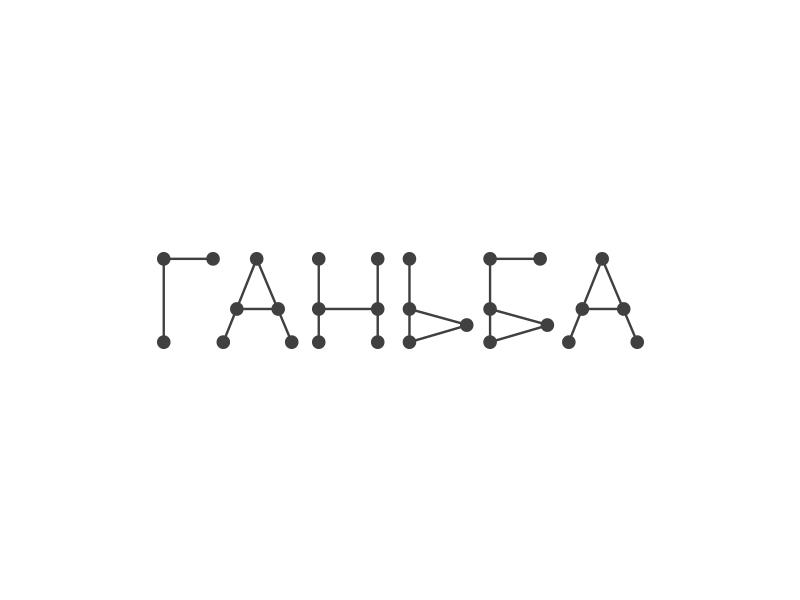 Shame letters lines dots word illustration ukrainian logo shame
