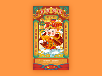 春节/Spring Festival