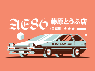 Initial D: AE86