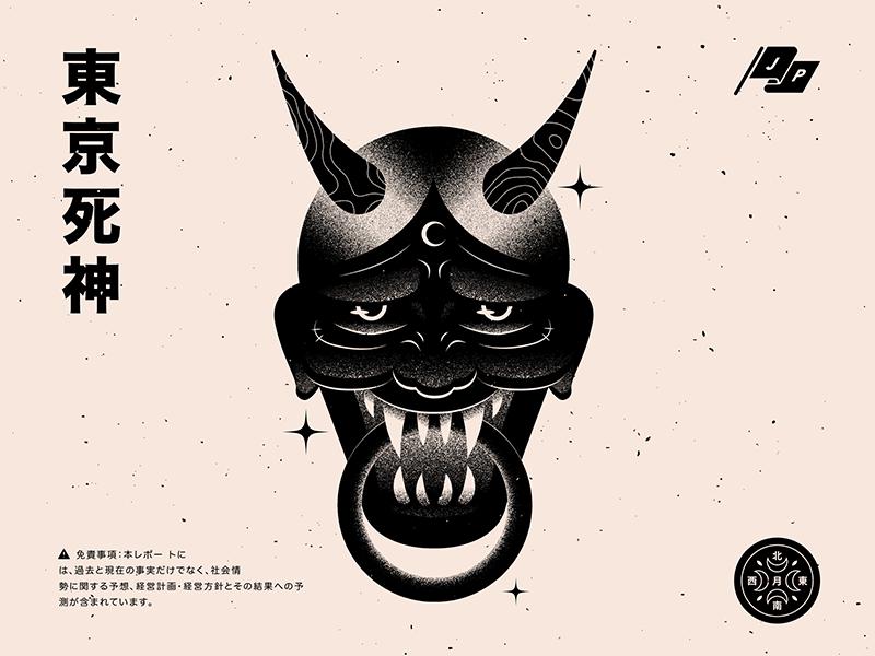 Oni Shinigami grain texture logo badge sparkle demon oni kanji japanese