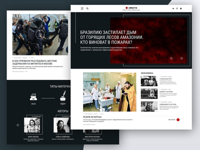News agency homepage figma media homepage desktop interface design ui  ux agency webdesign website news