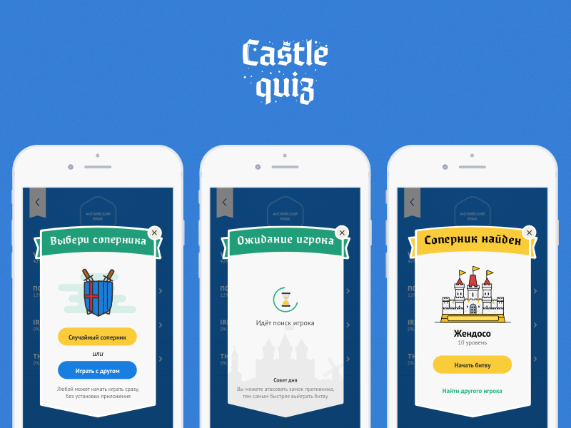 Castle Quiz — Game Design interface popup castle education game illustration ios11 iphone quiz android