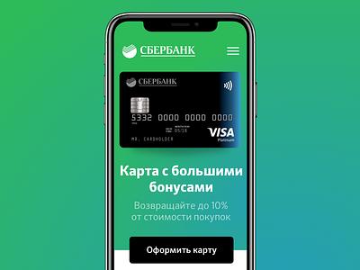 Sberbank Premium Mobile interface money finance ios landing card mobile bank sberbank
