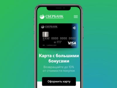 Sberbank Premium Mobile