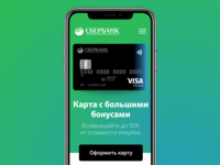 Sberbank Premium Mobile interface money finance ios landing card mobile bank sberbank