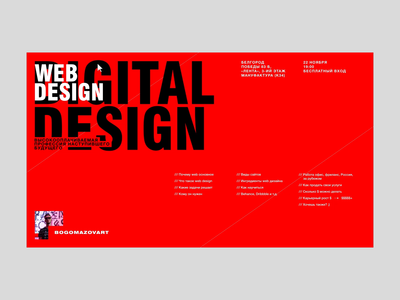 """Banner """"Web Design"""" uiux creative red and white red and black black and red black red site billboard web site lecture advertising ads banner ad digital after effects webdesign web motion animation"""