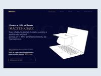 Landing Page online school —  INSIGHT