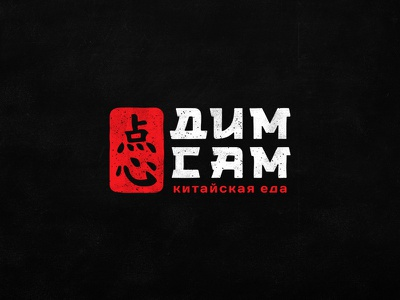 DimSum logodesign chinese type letters red black brand logo food