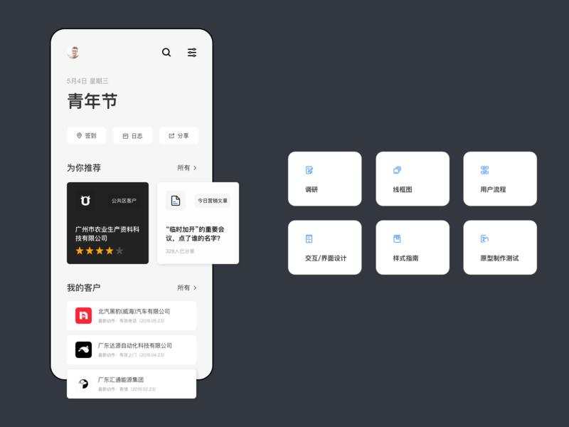 CRM APP design crm ui ux app