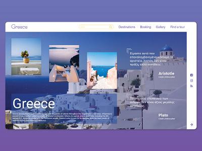 Greece tour site landing page ui ux web webdesing uiux uiux design inspiration illustration design