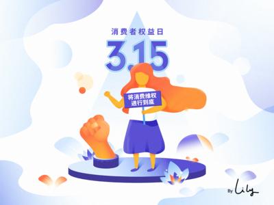 Consumer Rights Day 315消费者权益日