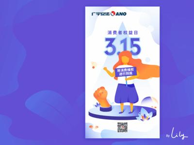 315 Consumer Rights Day消费者权益日