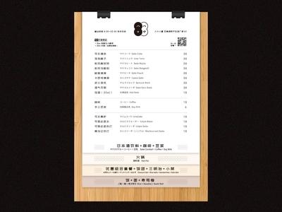 八十八屋菜单